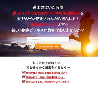 婚活教育コーチ養成講座.jpg