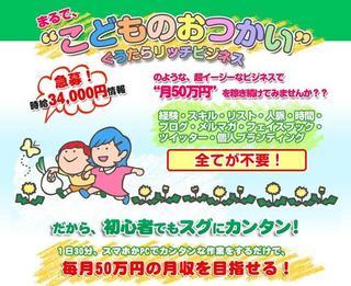 子供のお使い.jpg