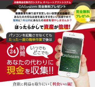 完全放置型現金収集代行システム【OASystem】.PNG