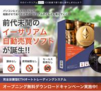 完全放置型ETH(イーサリアム)オートトレーディングシステム !.PNG