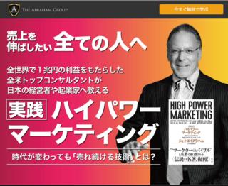 実践!ハイパワー・マーケティング講座.PNG