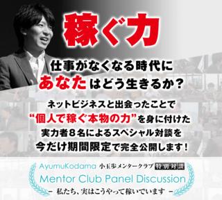 小玉歩 メンタークラブ対談.PNG