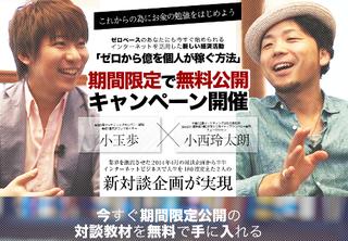 小玉歩×小西玲太朗 対談企画 パラレルワールド.png