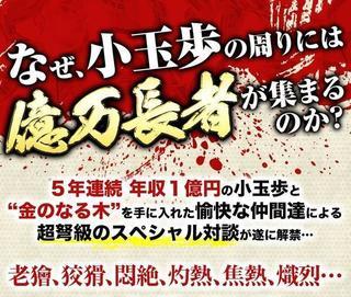 小玉歩メンタークラブ特別対談.jpg