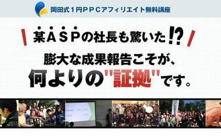 岡田式1円PPCアフィリエイト無料講座.jpg