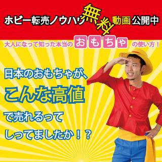 岡野式ホビー転売.png