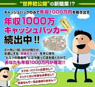 年収1000万キャッシュバッカー.jpg