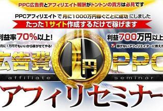 広告費1円PPCアフィリエイトセミナー.jpg
