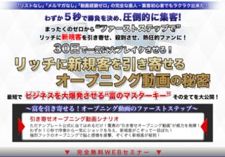 引き寄せオープニング動画WEBセミナー.PNG