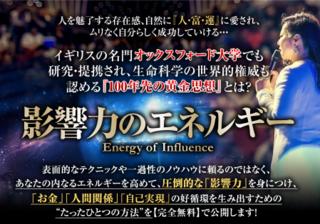 影響力のエネルギー無料プログラム.PNG