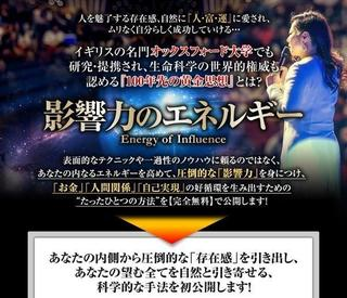 影響力のエネルギー無料プログラム.jpg