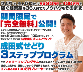 成田式せどり3ステッププログラム.jpg