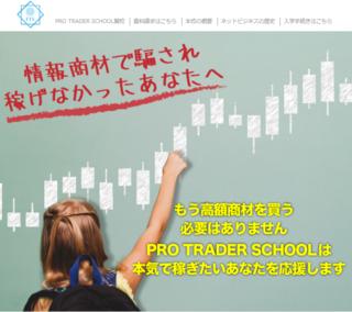 投資の学校〜金のたまご投資倶楽部〜.PNG