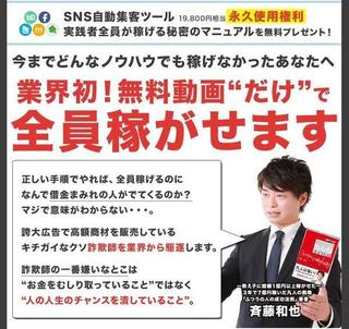 斉藤和也の 【本物のインターネットビジネス】.jpg