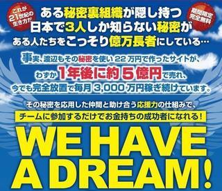 新ネット革命プロジェクト『WE HAVE A DREAM!』.jpg