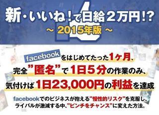 新・いいね!で日給2万円!?.jpg