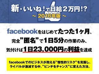 新・いいね!で日給2万円!?2.jpg
