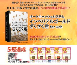 新・インペリアルゴールドざくざく君for web.PNG