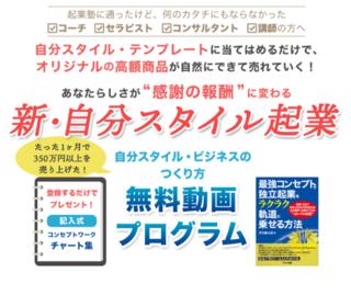 新・自分スタイル起業.PNG