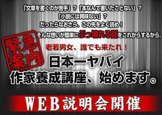 新堂冬樹×安達元一【日本一ヤバイ】作家養成講座WEB説明会.jpg