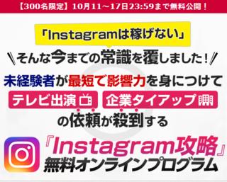 新SNSマーケティング・オンラインプログラム.PNG