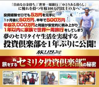 旅リタ投資倶楽部.PNG