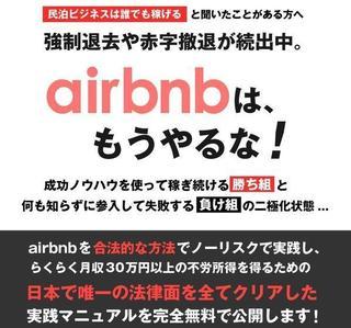 日本で唯一の合法的airbnb実践マニュアル.jpg