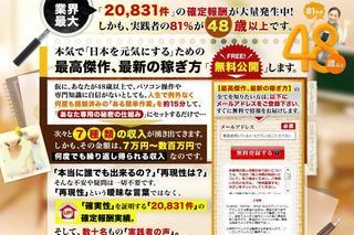 日本を元気に!【最高傑作、最新の稼ぎ方】公開CP.jpg