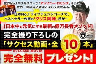 日本中を元気にする最新の億万長者メソッド.png