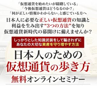 """日本人のための仮想通貨の歩き方""""無料""""オンラインセミナー.PNG"""