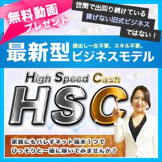 日本初!手間なしビジネスHSC.jpg
