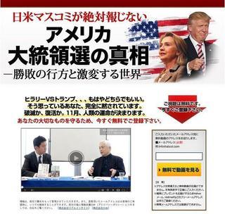 日米マスコミが絶対報じない アメリカ大統領選の真相.jpg