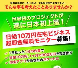日給10万円在宅ビジネス.PNG