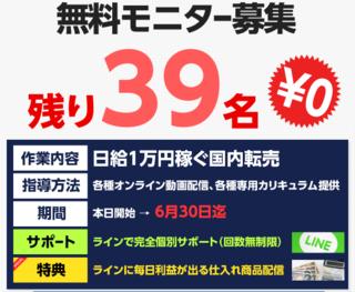 日給1万円国内転売無料塾.PNG