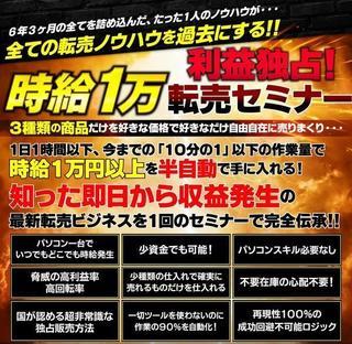 時給1万円転売セミナー.jpg