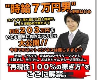 時給7万円男.jpg