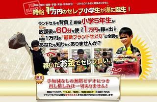 時給1万円の小学生.jpg