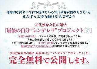 """最後の自分""""シンデレラ""""プロジェクト.jpg"""