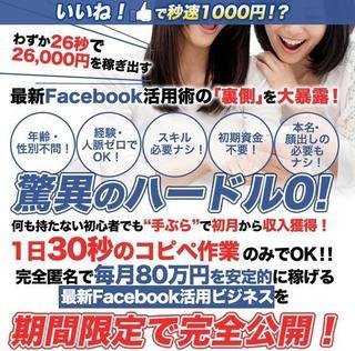 最新Facebook活用ビジネス.jpg