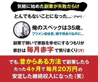 月20万円副収入構築プロジェクト.jpg