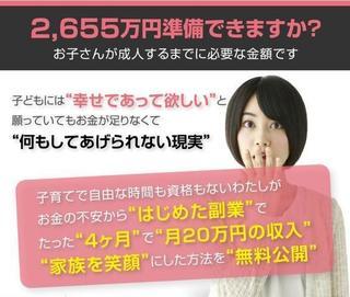 月20万円副収入構築プロジェクト02.jpg