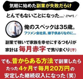 月20万円副収入構築プロジェクト03.jpg