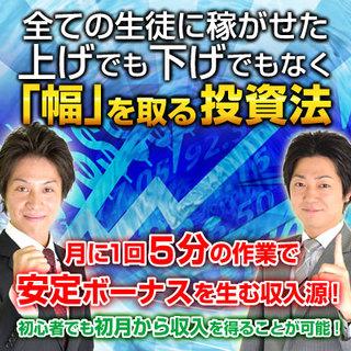 月1ボーナス オプションアカデミー.jpg