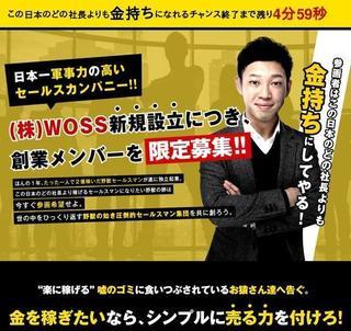 株式会社WOSS参画者募集キャンペーン.jpg