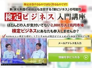 検定プランナー養成講座02.jpg