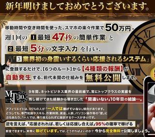 業界初・月収50万円!身震い応援システム.jpg