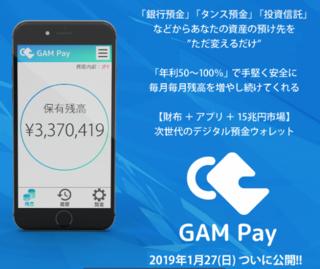 次世代の預金ウォレットGAM Pay.PNG