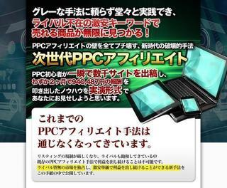 次世代PPCアフィリエイトセミナー.jpg