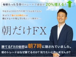 毎朝5分のFXで資金が20%増える「朝だけFX」.PNG