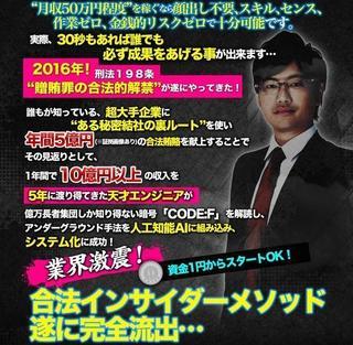 池田光 合法賄賂ビジネス02.jpg
